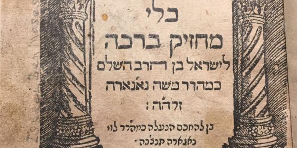A Spark of King David: Rabbi Israel Najara, Past and Present