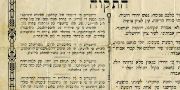 Hatikvah: Secular Anthem or Religious Song?