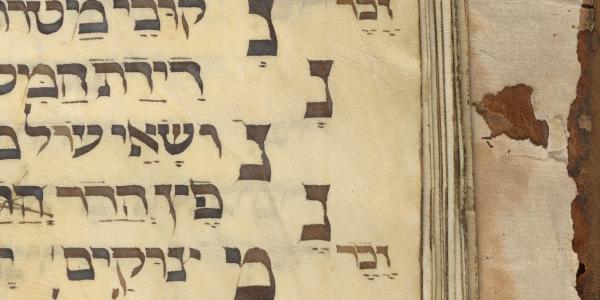 A Mahzor is a Mahzor is a Mahzor? Studying CAJS Rare MS 382