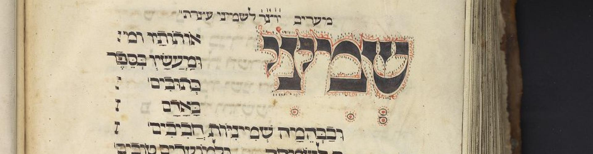 """manuscript close-up with Hebrew word """"Shmini"""" adorned with marks"""